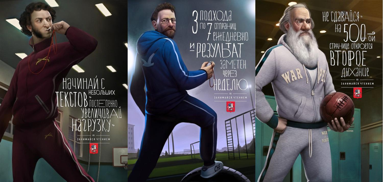 занимайся чтением, рекламная кампания при поддержке правительства Москвы